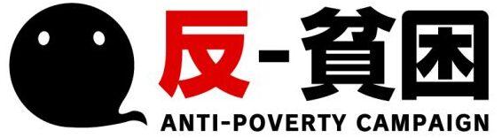 一般社団法人反貧困ネットワーク