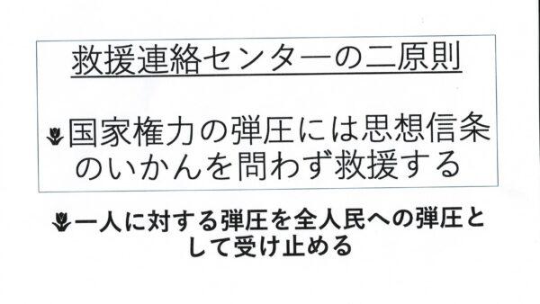 【9月10日(金)】出所者支援の増加